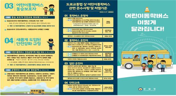 전남경찰, 개정 도로교통법 '어린이 통학버스 안전활동' 추진