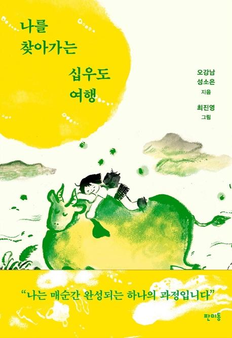 [신간안내]'아기 고래의 첫 여행' 外