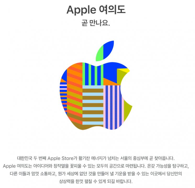 애플스토어 2호점 '애플 여의도' IFC몰에…연내 오픈(종합)