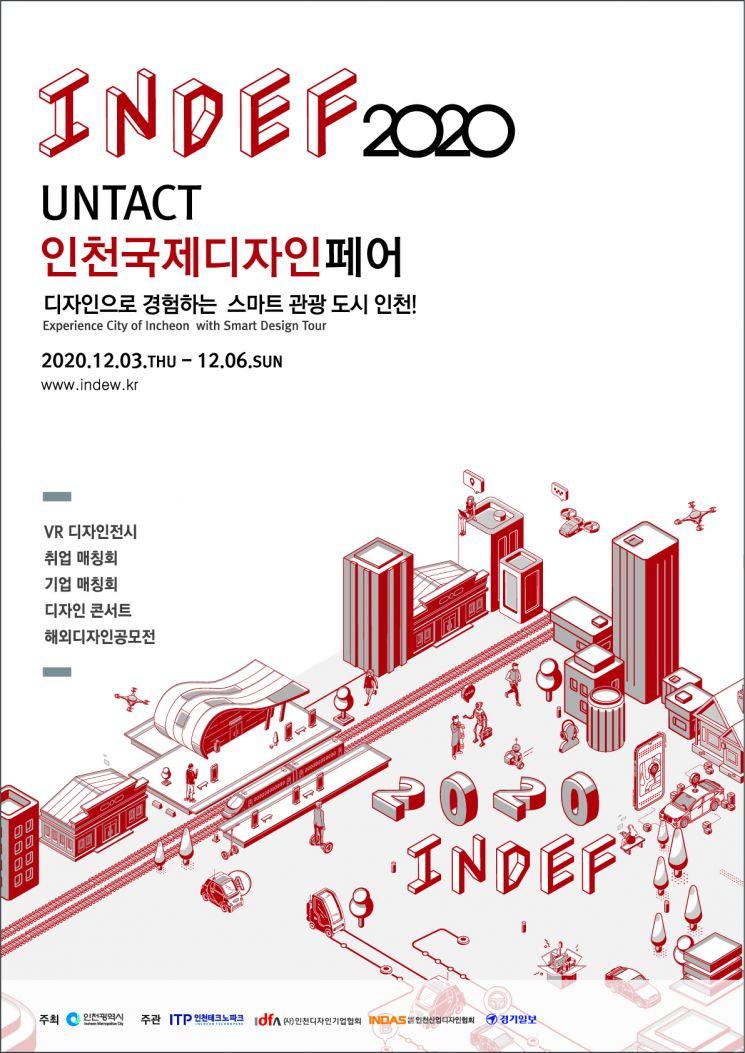 '인천국제디자인페어' 내달 3~6일 온라인 개최
