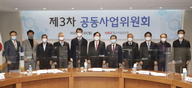 30일 김기문 중소기업중앙회장(가운데)이 여의도 중소기업중앙회에서 열린 '2020년 제3차 공동사업위원회'에서 기념촬영을 하고 있다.