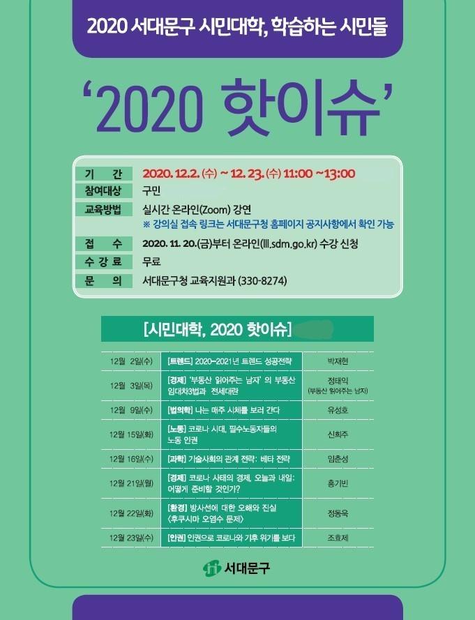 서대문구 '2020 핫이슈' 주제로 온라인 시민대학 개강