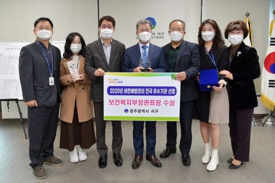 광주 서구, 비만예방관리사업 '보건복지부장관상' 수상