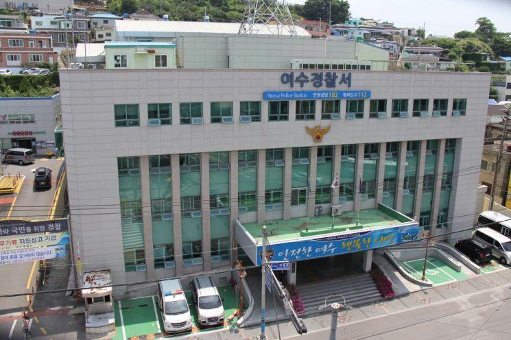전남 여수경찰서 / 사진=연합뉴스