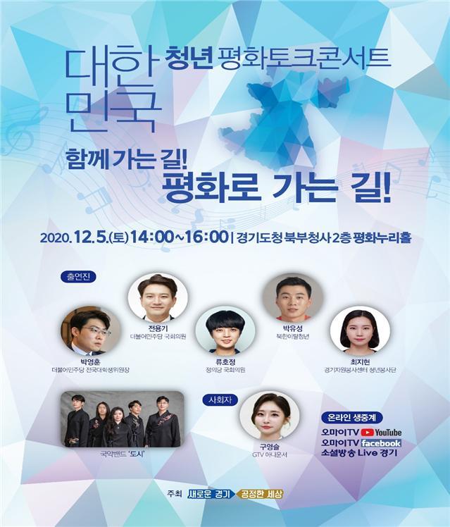 경기도, 온라인 '청년 평화토크콘서트' 개최한다