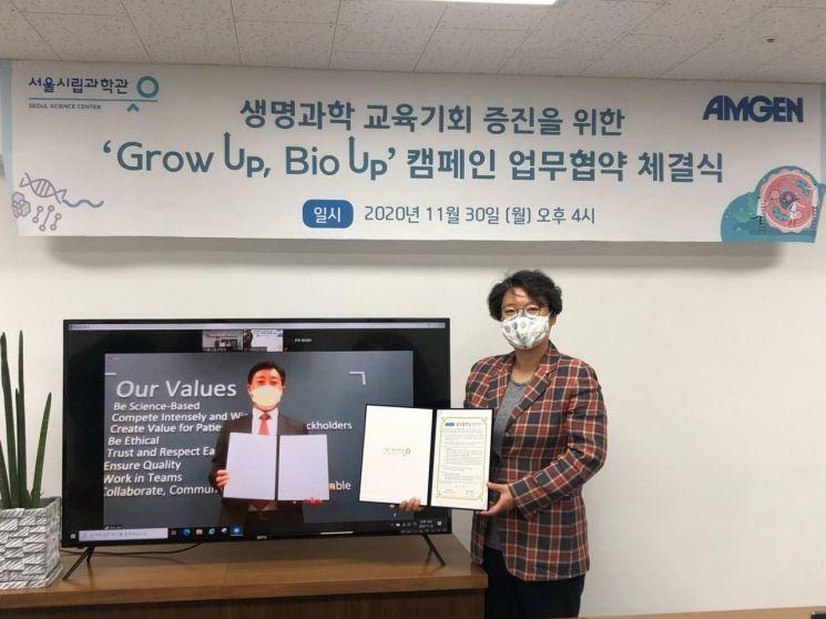 서울시립과학관-암젠코리아, '생명과학교육' 활성화 업무협약