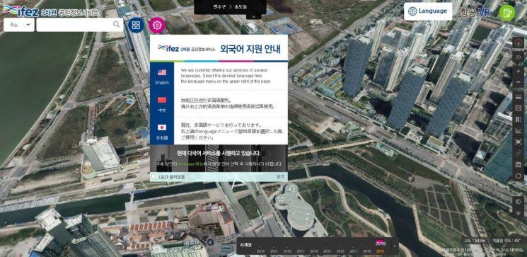 인천경제자유구역 3차원 공간정보 4일부터 외국어 서비스