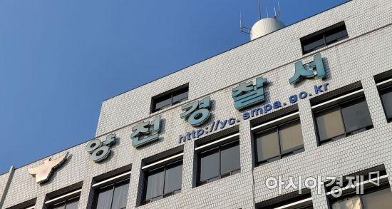 '저금리 대출' 미끼로 123억원 뜯어낸 보이스피싱 일당 덜미