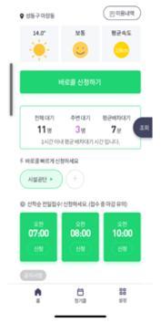 서울시설공단, 장애인콜택시 예상도착시간 알려주는 모바일앱 출시
