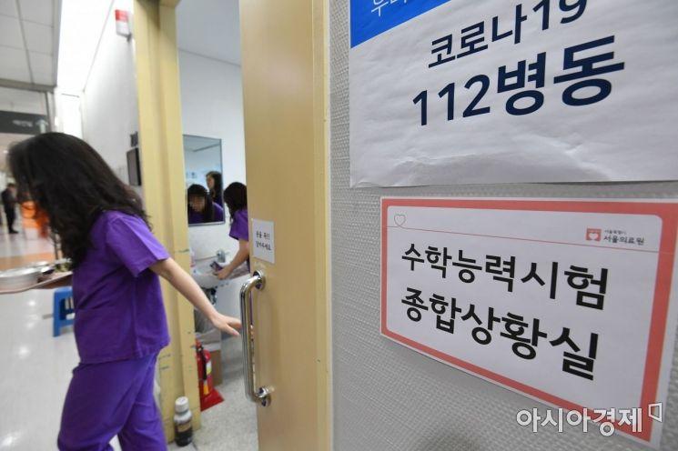 '2021학년도 대학수학능력시험'을 이틀 앞둔 1일 오후 서울 중랑구 서울의료원 내 코로나19 상황실에서 의료진들이 근무하고 있다. 이 공간은 수능일에 수능 종합상황실로 사용될 예정이다. 서울시는 서울의료원과 남산생활치료센터에 확진 수험생 전용 고사장을 마련하고, 자가격리자 전용 고사장 22곳을 설치할 예정이다. /문호남 기자 munonam@