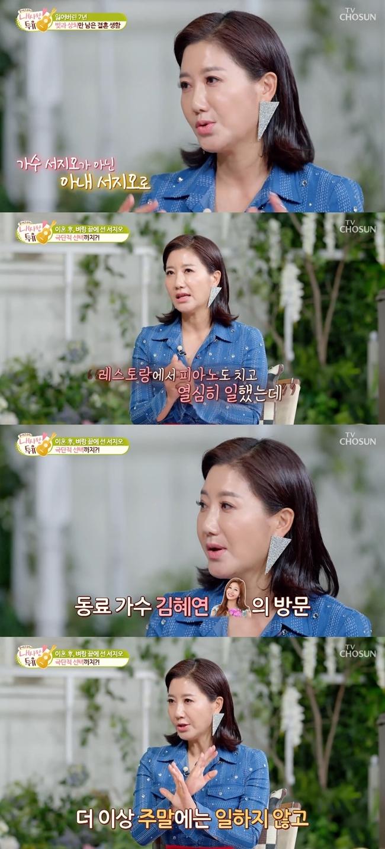 사진=TV조선 '내 사랑 투유' 방송 캡처.