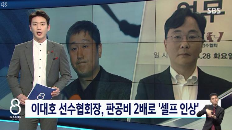 """이대호 선수협회장, 판공비 2배 '셀프 인상' 논란…""""6천만원 개인 계좌로 입금"""""""