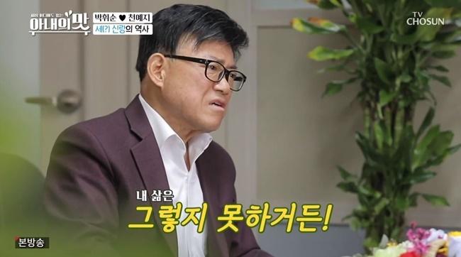 사진=TV조선 '아내의 맛' 방송화면 캡처.