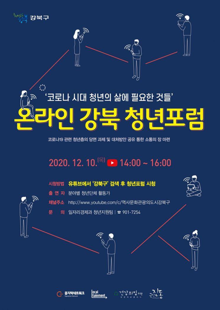 '코로나 시대 청년 삶에 필요한 것들?'...강북구, 온라인 강북 청년포럼 개최