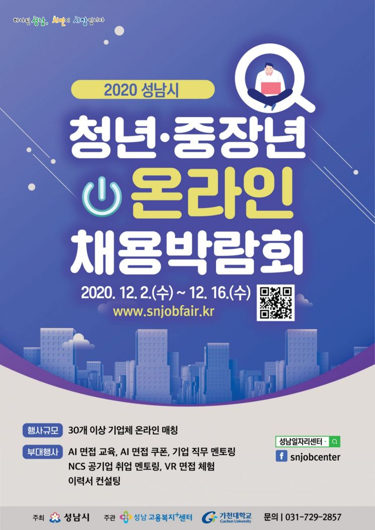 성남시, 온라인 채용박람회 개최…16일까지 164명 채용