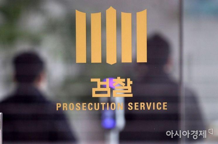 [포토] 수장 복귀한 대검청사로