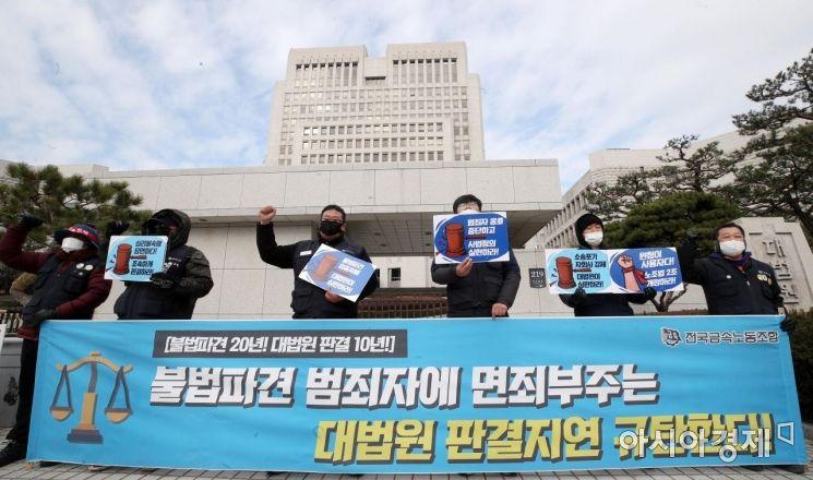 [포토] 민주노총, 불법파견 대법원 판결 지연 규탄 기자회견