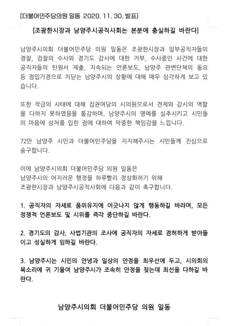 """경기도, 조광한 남양주시장에 """"각종 의혹 녹취파일 공개하자"""" 압박"""