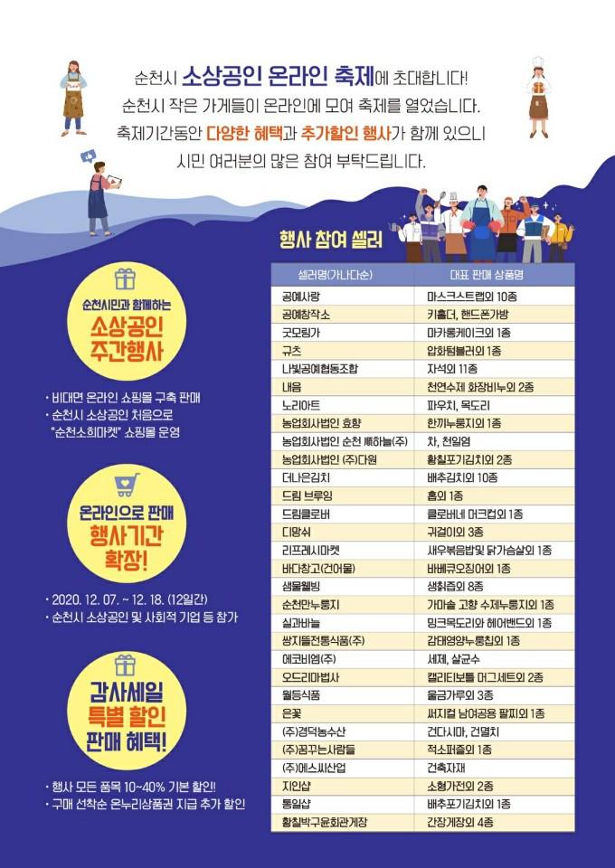순천시, 올해 '소상공인 순천사랑 감사세일' 온라인 축제 개최