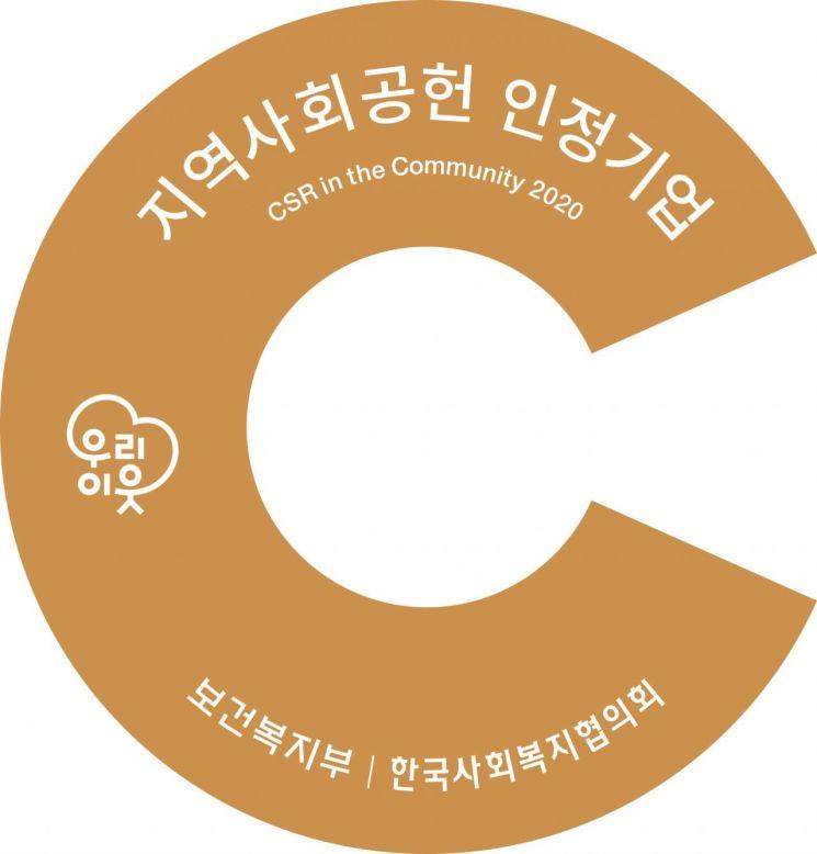 현대제철, 2020 지역사회공헌인정제 기업으로 선정