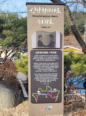신안군 자매결연 도시 경상남도 김해시에 1004섬 신안군을 대표하는 제1호 명예도로가 생겼다. (사진=신안군 제공)