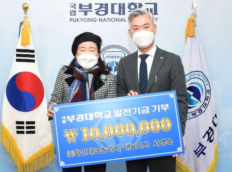 서영옥 ㈜화인테크놀리지 대표이사가 모교인 부경대에 1000만원을 쾌척했다.