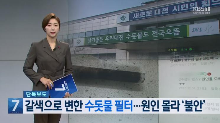 사진=KBS뉴스 캡처.