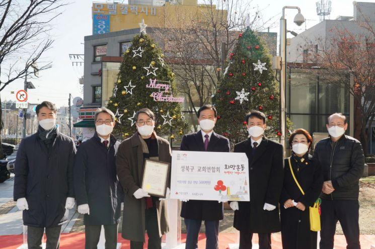 성북구 교회연합회 취약계층을 위해 겨울나기 성금 전달