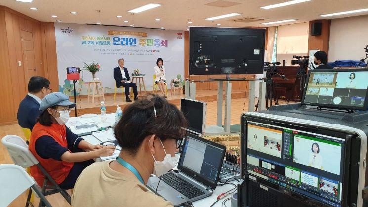 동작구, 주민자치회 온라인 주민총회 개최