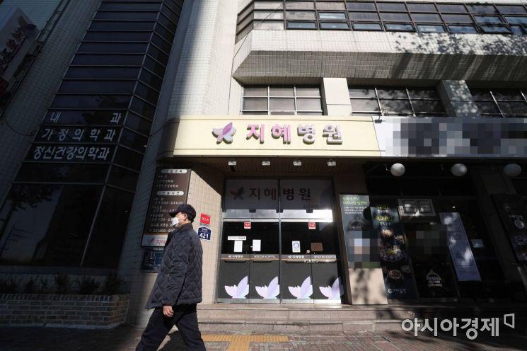 [포토]동대문구 지혜병원 집단감염