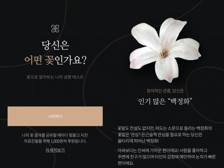 LU42, '꽃 MBTI'