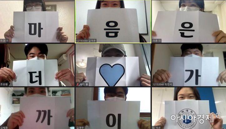 인하대 학생들이 온라인 화상회의에서 '연회장' 캠페인 슬로건을 들어 보이고 있다. [사진제공=인하대]