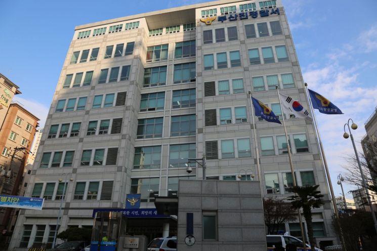부산진경찰서.