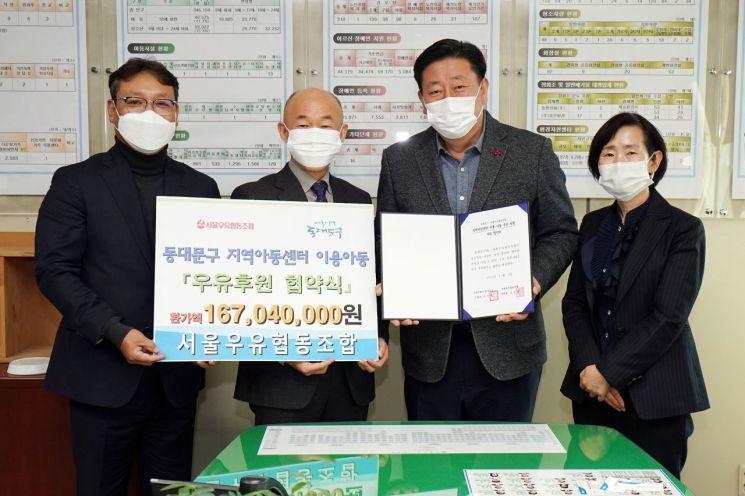 [포토]서울우유 동대문구 지역아동센터 아동 후원