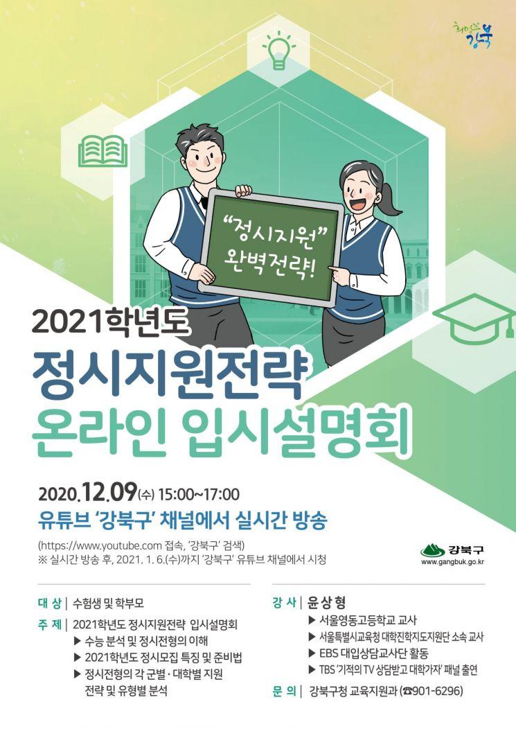 강북구, 정시지원전략 입시설명회 온라인 개최