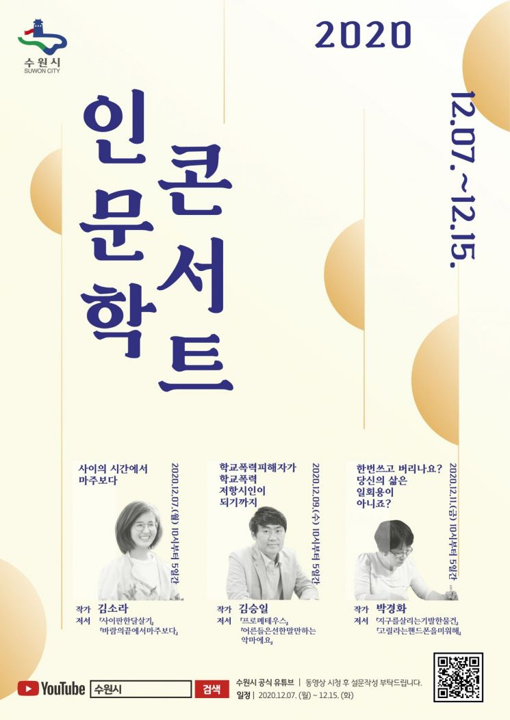 수원시, 온라인 '인문학 콘서트' 연다