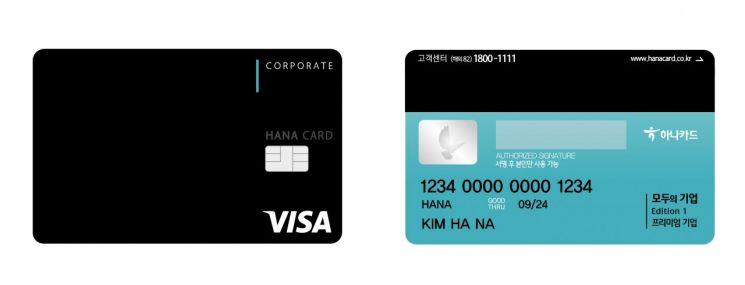 '법인카드도 세련되게' 하나카드, 모두의 기업 에디션1 카드 출시