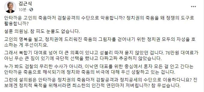 """""""검찰 때문에 李측근 사망"""" 설훈에…김근식 """"죽음마저 정치공세 이용하나""""(종합)"""