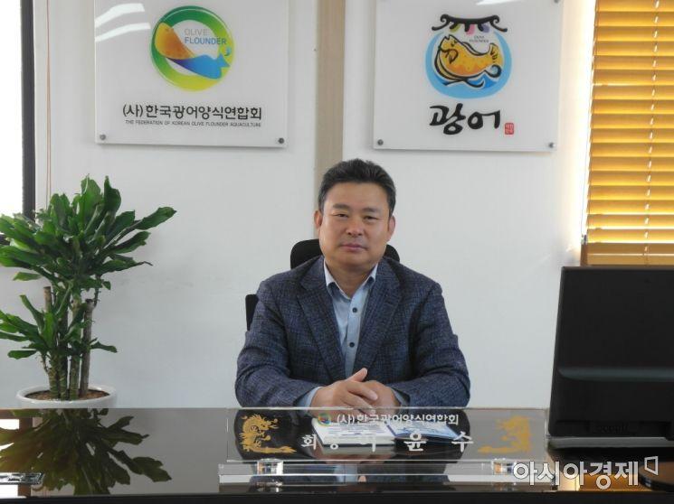 """[인터뷰]이윤수 회장 """"맛·건강 좋은 광어, 요리도 어렵지 않아"""""""