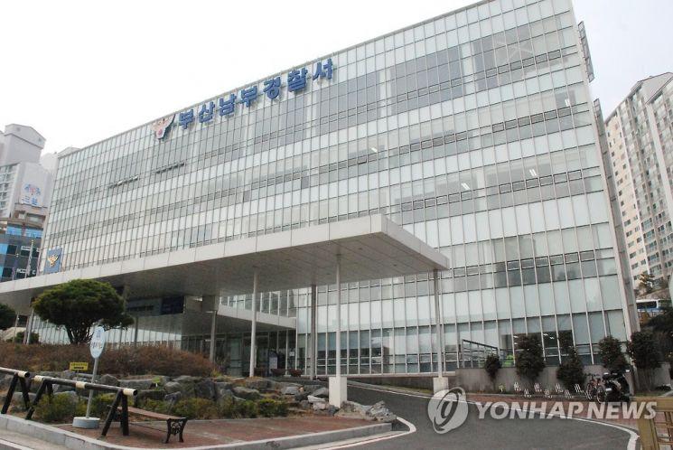 부산 남부경찰서./사진=연합뉴스