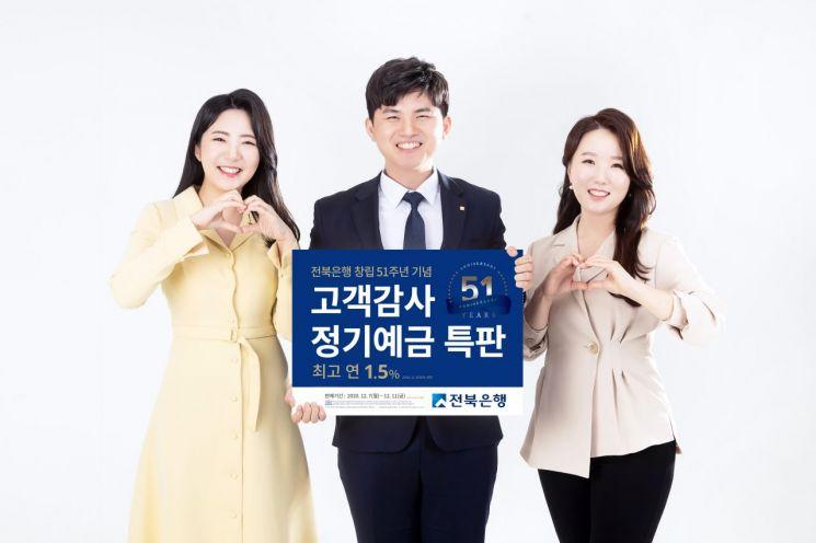 전북은행, 창립 51주년 기념 정기예금 특판