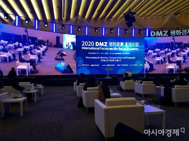 2020 DMZ 평화경제 국제포럼 [사진제공=인천시]