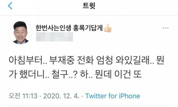 4일 홍록기가 BJ철구에게 일침을 날린 자신의 SNS 계정이 사칭이라고 밝혔다. 사진=온라인 커뮤니티 캡처.