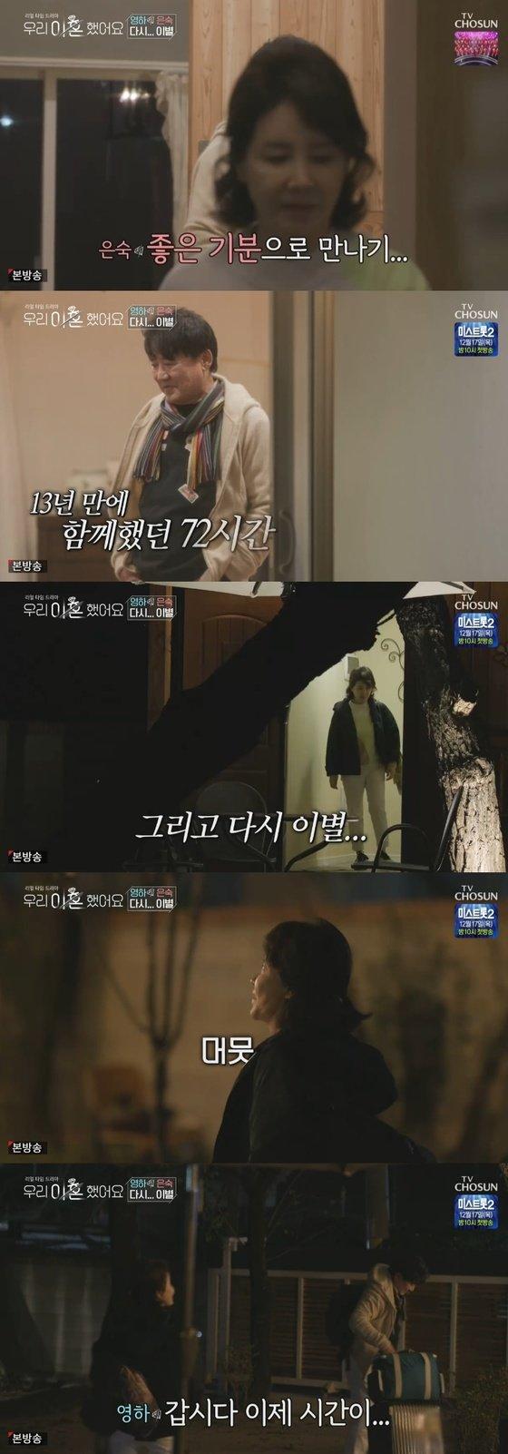 '우이혼' 선우은숙이 이영하에게 속내를 꺼내놓았다. 사진=TV조선 방송화면 캡처