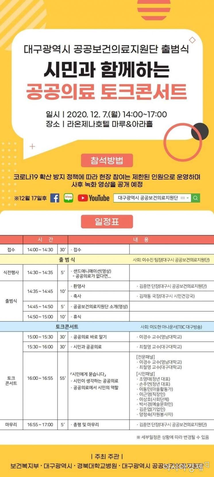 대구시, 공공보건의료지원단 출범 맞춰 '시민 참여' 토크콘서트