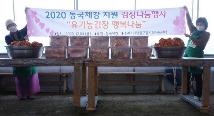 동국제강, 지역아동센터에 김장비 지원