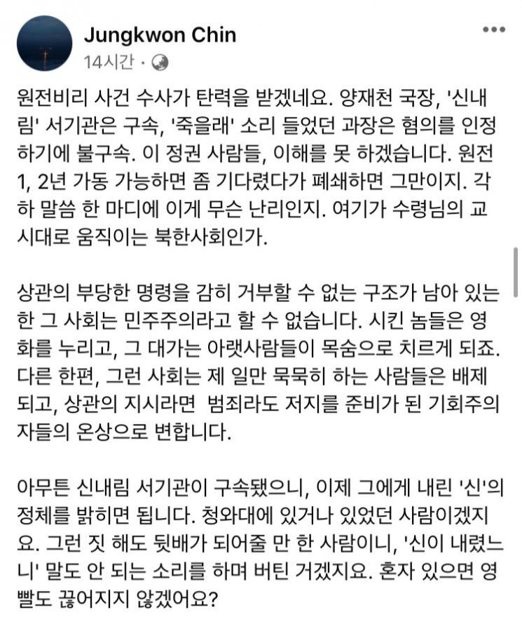 진중권 전 동양대 교수의 페이스북 글 캡처. 사진출처 = 진중권 전 동양대 교수 페이스북