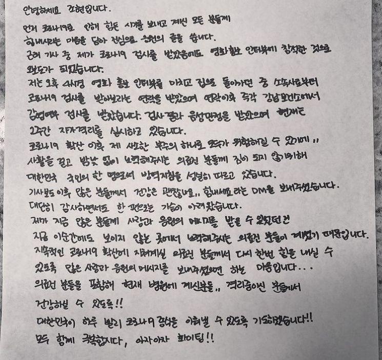 조현이 자필로 쓴 해명 전문.  사진출처 = 조현 인스타그램 캡처