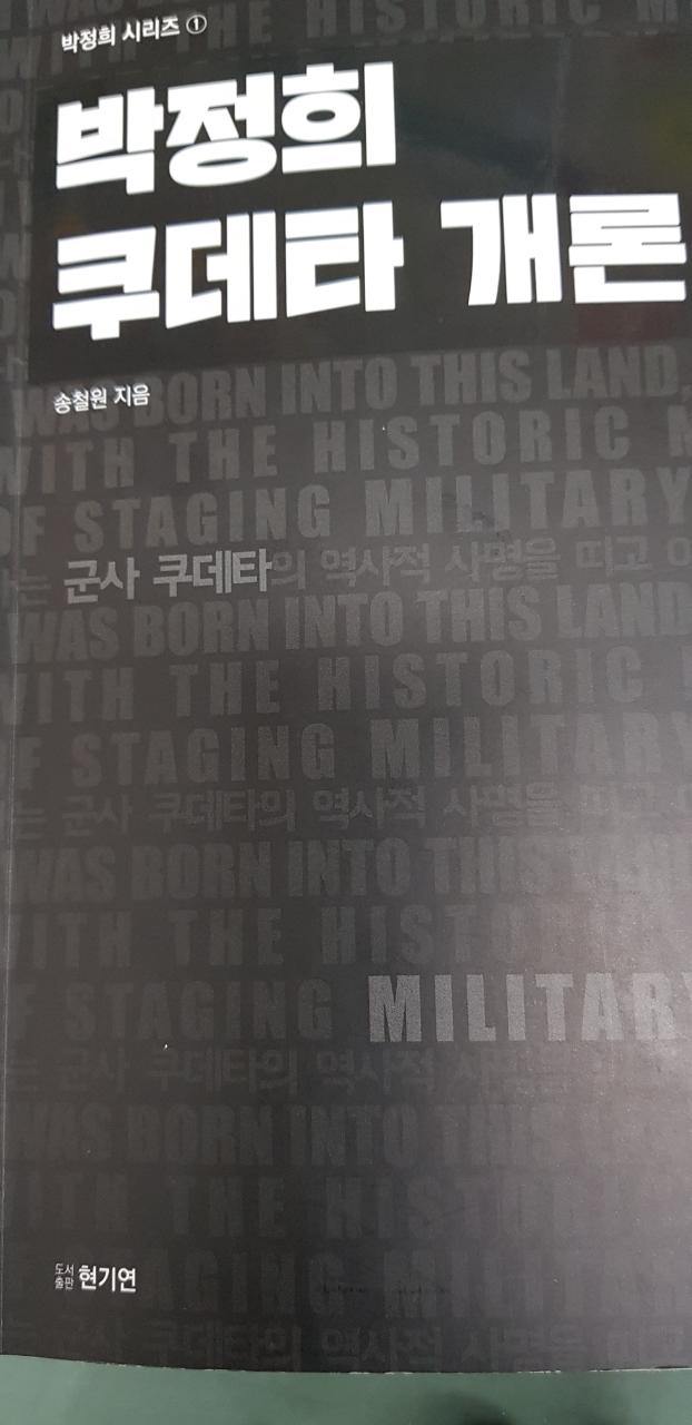 박정희-전두환 쿠데타 뿌리?... '박정희 쿠데타 개론' 발간