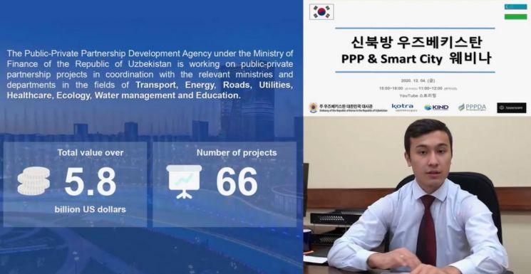 KOTRA가 4일 '신북방 우즈베키스탄 PPP & 스마트시티 웹세미나'를 온라인으로 개최했다. 우즈베키스탄 PPP 개발청 '이슬람벡' 전문관이 현지 인프라 개발 정책과 프로젝트를 소개하고 있다.